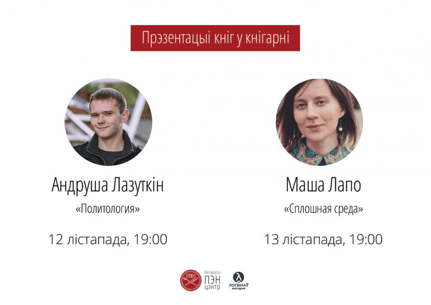 """Прэзентацыя """"Паліталогіі"""" Лазуткіна"""