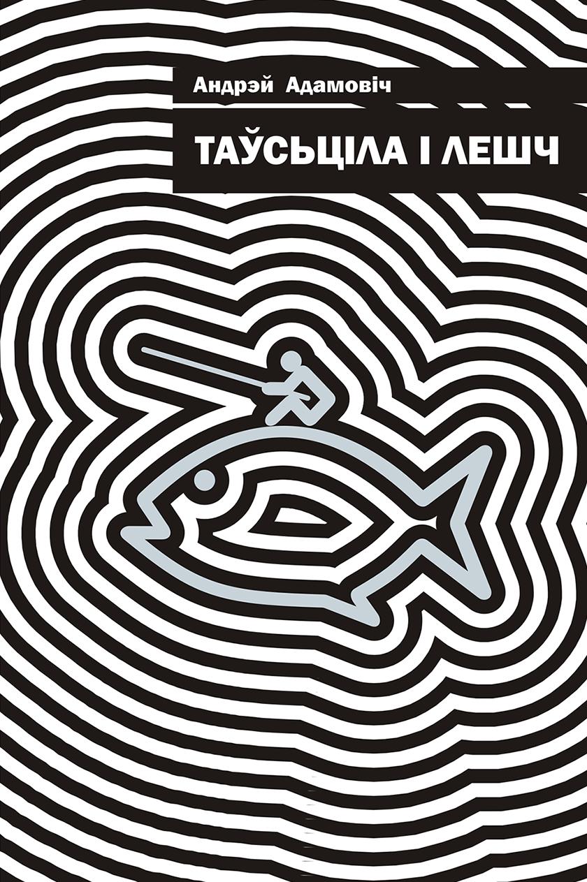 """Прэзентацыя кнігі Андрэя Адамовіча """"Таўсьціла і лешч"""""""