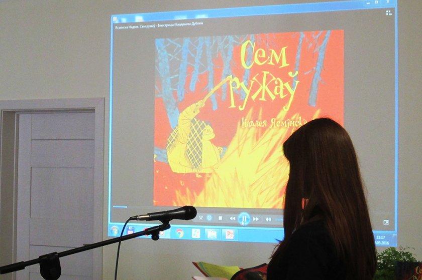 """""""Сем ружаў"""" прэзентавалі школьнікам у Цэнтральнай дзіцячай бібліятэцы"""