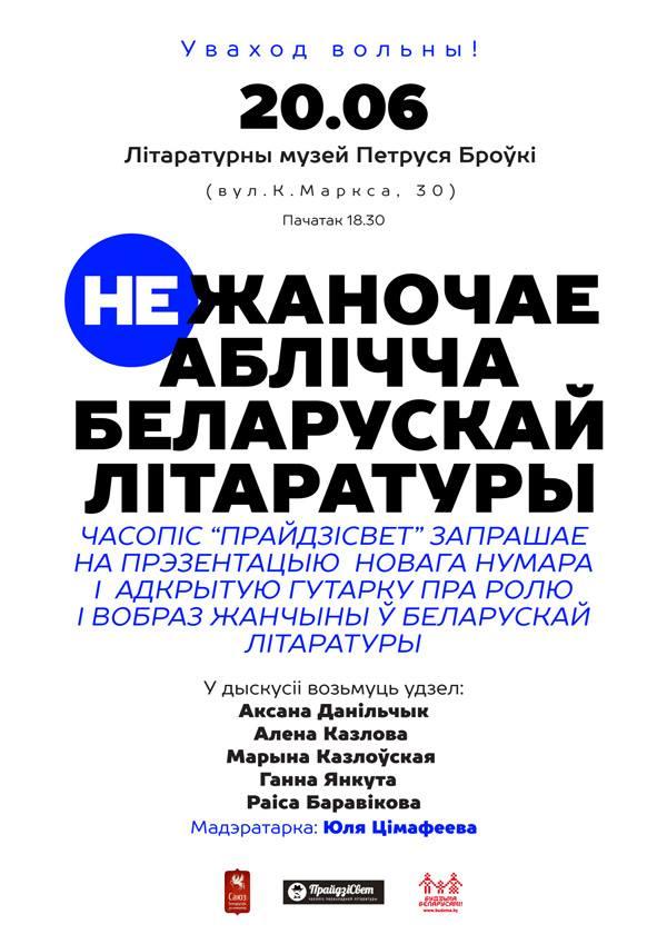 Дыскусія «(Не) жаночае аблічча беларускай літаратуры»