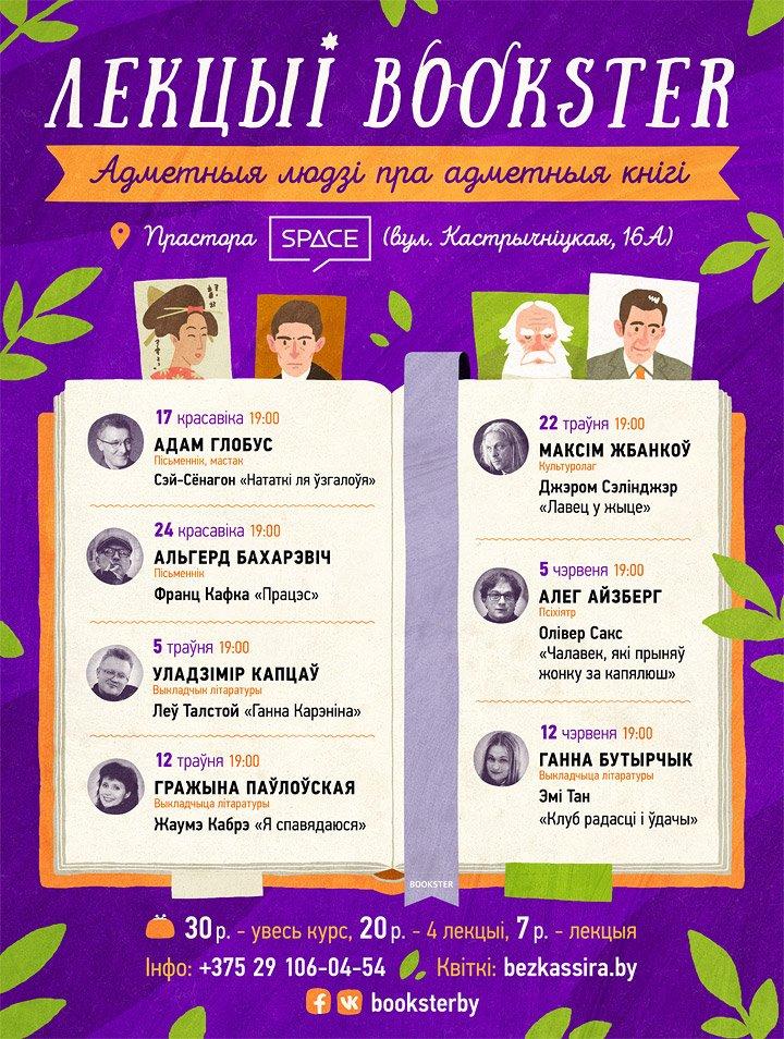 Публічныя лекцыі па літаратуры Bookster