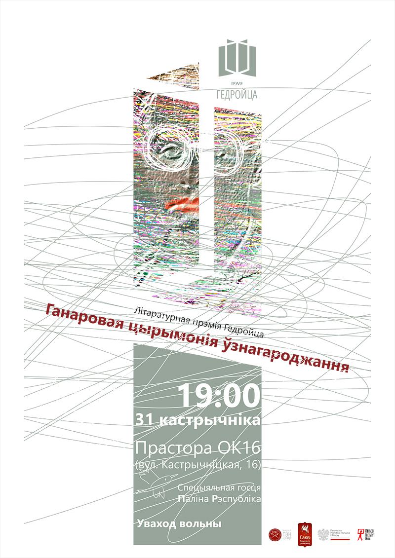 Цырымонія ўручэння прэміі Гедройца пройдзе 31 кастрычніка