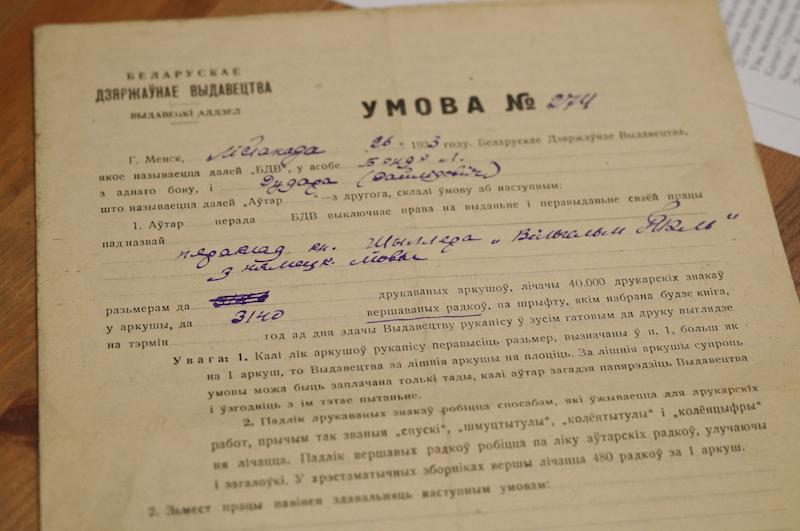 """Пушкінскі """"Анегін"""" і яго беларускія перакладчыкі"""