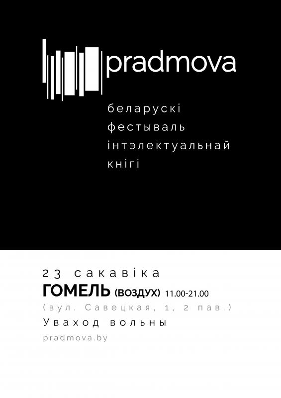 Фестываль інтэлектуальнай кнігі «Прадмова» ў Гомелі