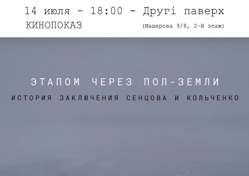 Дні салідарнасці з палітвязнямі ў дзень народзінаў Алега Сянцова