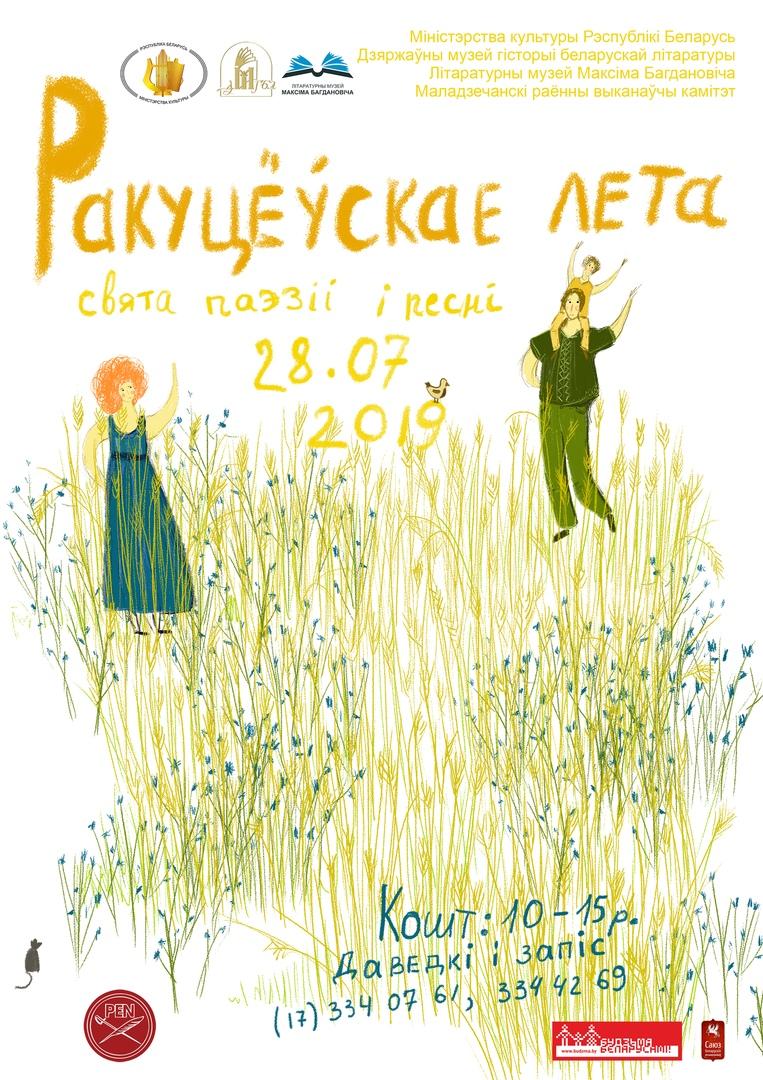 """Cвята паэзіі і песні """"Ракуцёўскае лета"""""""