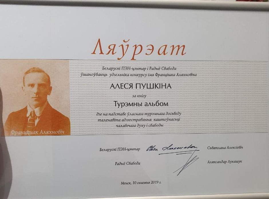 Сталі вядомыя пераможцы прэміі Аляхновіча